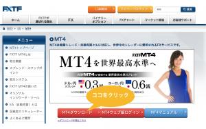 MT4をダウンロード