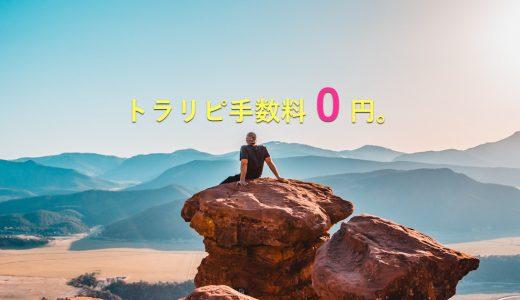 【お得】マネースクエアがトラリピ手数料無料キャンペーンを継続!!
