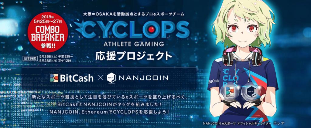 nanjcoinキャンペーン