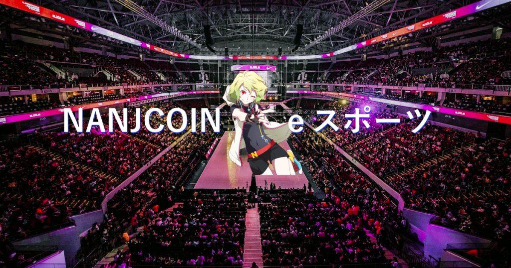 仮想通貨NANJCOINがeスポーツ分野に進出!NANJが存在感を増す。