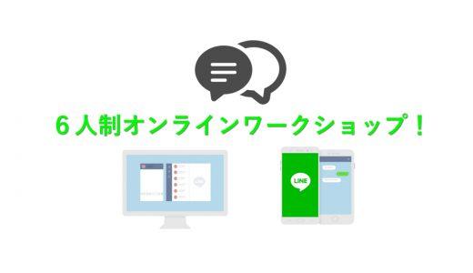 6人制オンラインワークショップを開催!LINEビデオ通話で気軽に。