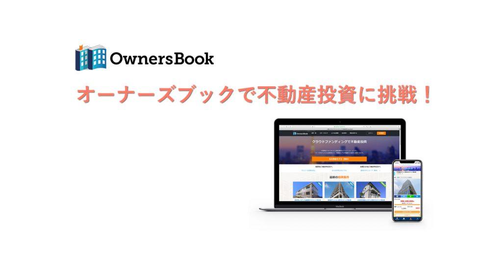 【口コミ評判】オーナーズブックで初めて不動産案件に応募してみた!