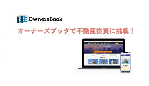 【口コミ評判】オーナーズブックで利回り5.0%の投資。経過をブログで!