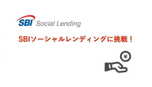 【19ヶ月目】SBIソーシャルレンディングの評判は?運用実績をブログで公開!200万円はどうなった?