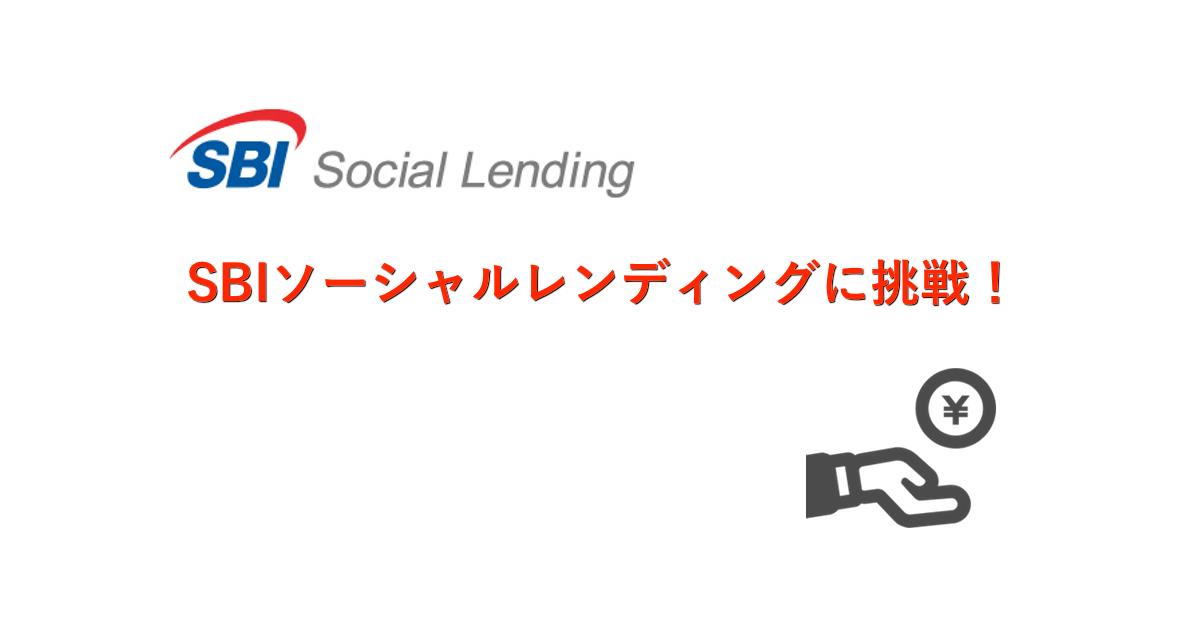 【口コミ評判】SBIソーシャルレンディングの投資経過をブログで公開!