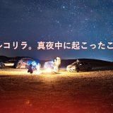 【V字回復】トルコリラ23円割れ。急落からの緊急利上げ!買い増し完了。