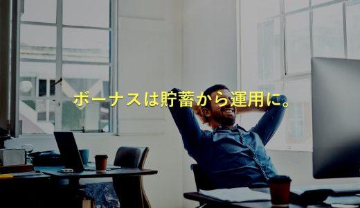 ボーナスの使い道は貯蓄から運用に。23歳からボーナスを10万円ずつ投資し続けた理由。