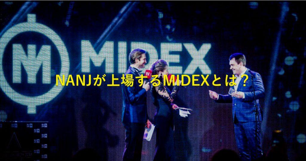 NANJCOINが上場する取引所MIDEX(ミデックス)。半端ないって!