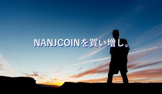 【買い増し】NANJCOINの普及に投資家として何ができるのか考えた。