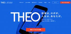 THEOの公式サイト