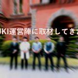 【取材】仮想通貨『YUKIプロジェクト』とは?北大生が起業した理由。