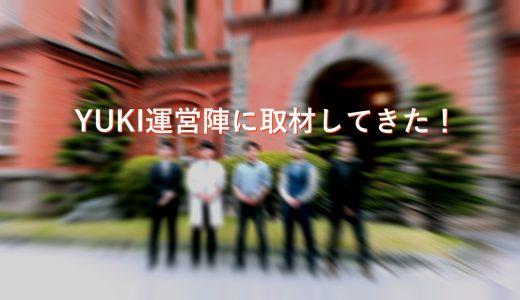 【取材】仮想通貨『YUKIプロジェクト』とは?北大生が起業!?