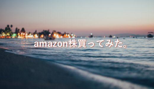 米国amazon株は買いか?ブログで運用成績公開!巷の声も集めてみた。