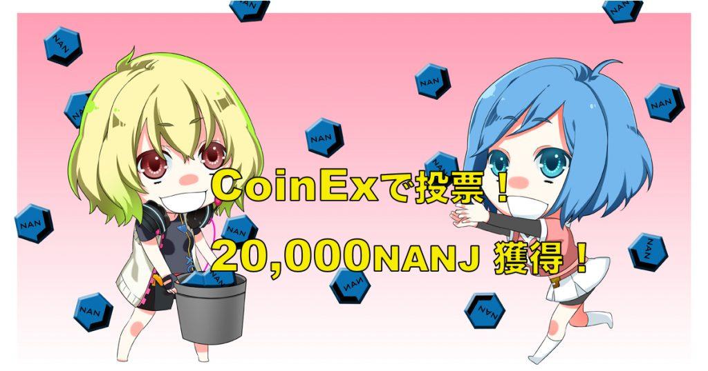 【500票到達まで配布】CoinExでNANJに投票で全員に20,000NANJ配布!