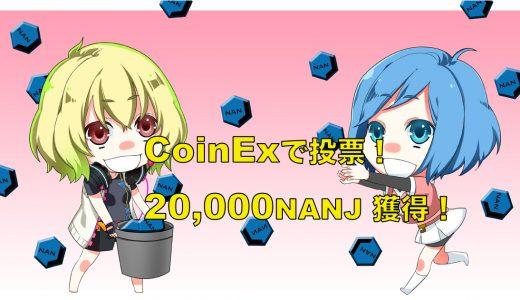 【500票到達まで】CoinExでNANJに投票で全員に20,000NANJ配布!
