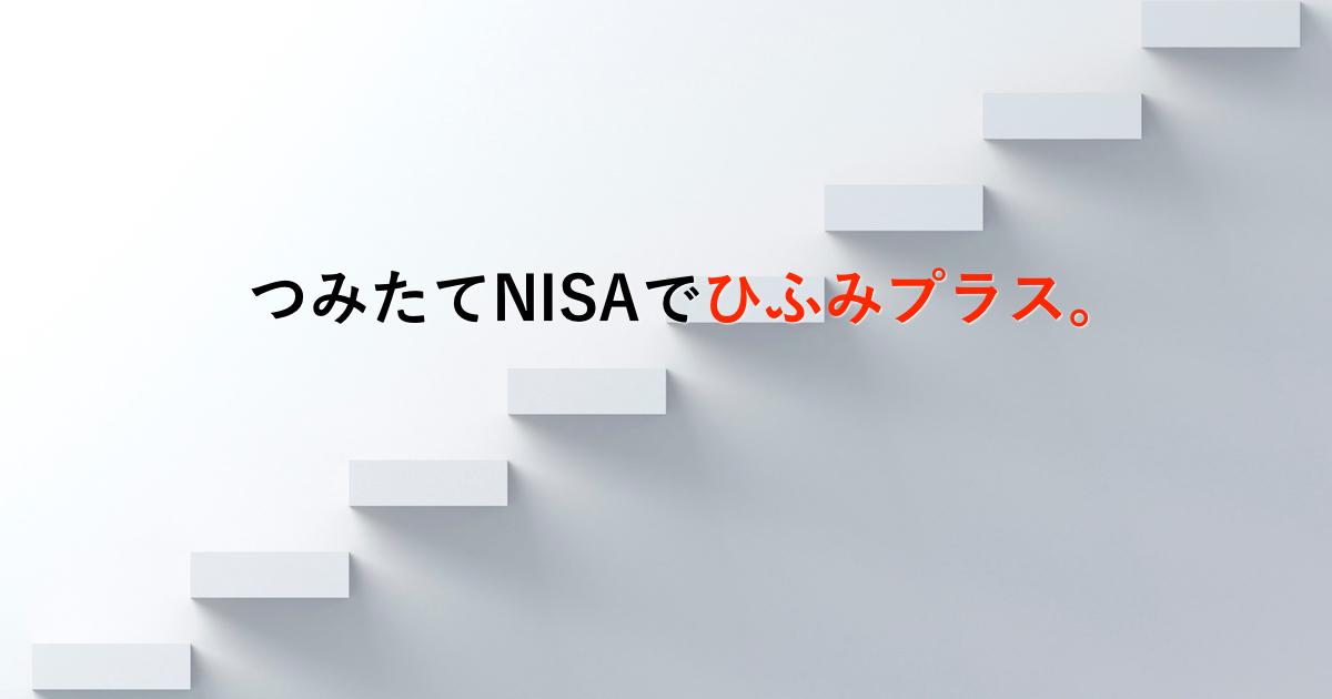 【積立NISA】ひふみプラス(ひふみ投信)の利回り評判をブログで公開!