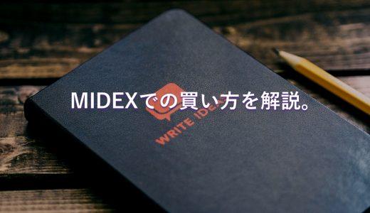 【図解】MIDEXの口座開設・本人確認・入金・買い方(MDXやNANJ)