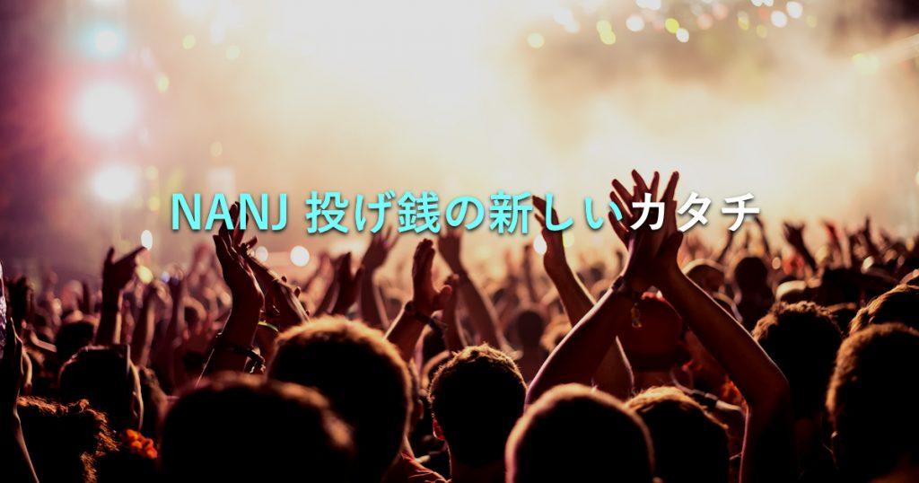 NANJCOINがeスポーツ応援企画第2弾発表!投げ銭がパラスポーツ界の燃料へ!