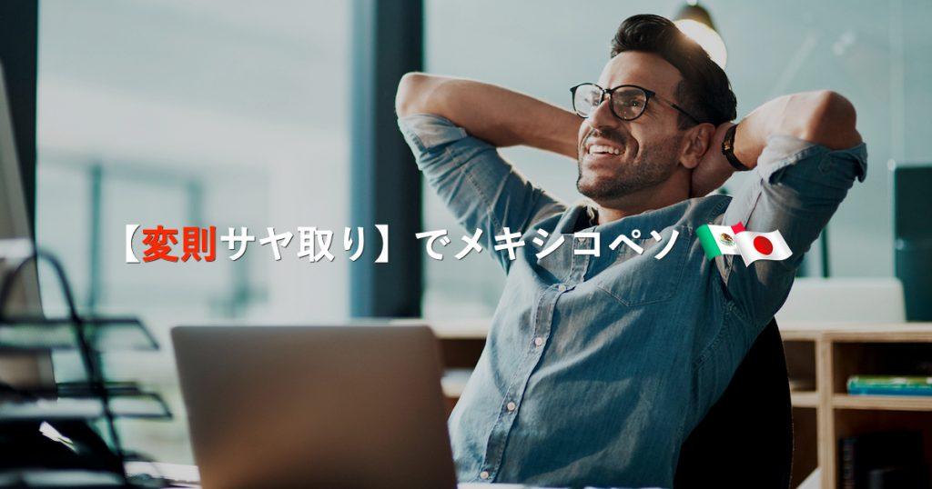 【変則サヤ取り】メキシコペソ円のFXスワップポイント生活をブログで公開!