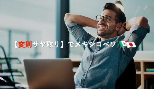 【変則サヤ取り5ヶ月目】メキシコペソ円のFXスワップポイント生活をブログで公開!