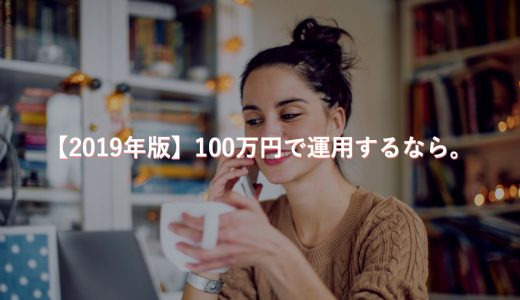 【2019年版】あっきんが100万円で資産運用するなら?期待利回り10%で考えた。