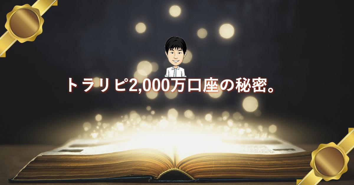 トラリピ2000万