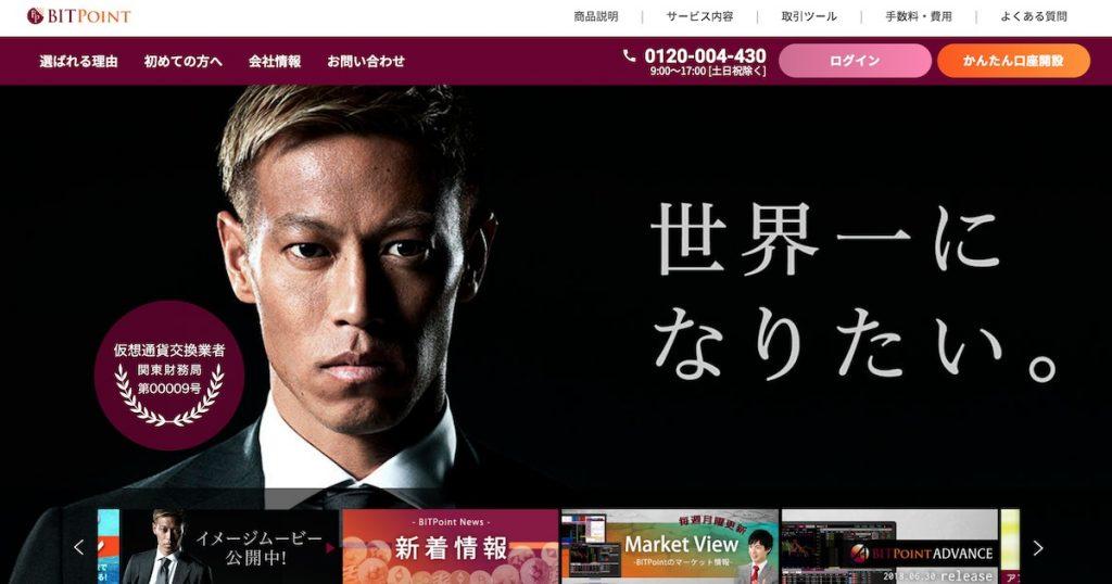 ビットポイントが本田圭佑と!?3,000円キャッシュバックも開始!