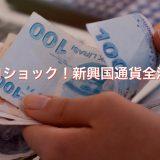 トルコショック!新興国通貨同時安を警戒してしばらくはノーポジで。