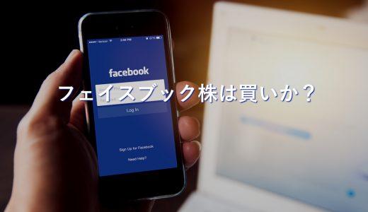 フェイスブック株は買いか?20%下落したタイミングで買った訳。