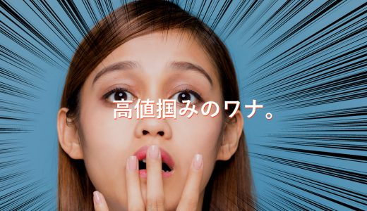 日経新聞の 投信「高値づかみ」のワナ が正論過ぎる!どうしたらいい?