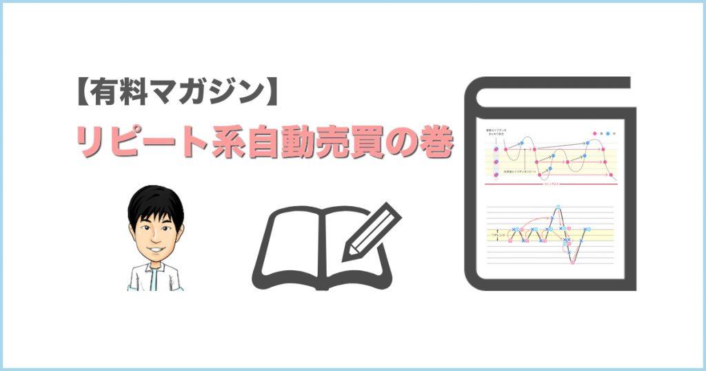 ちょっとマニアックな有料マガジン【リピート系自動売買の巻】を発行!