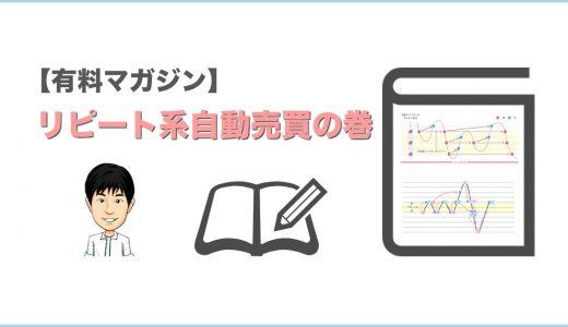 ちょっとマニアックな有料マガジン【リピート系自動売買の巻】を更新!