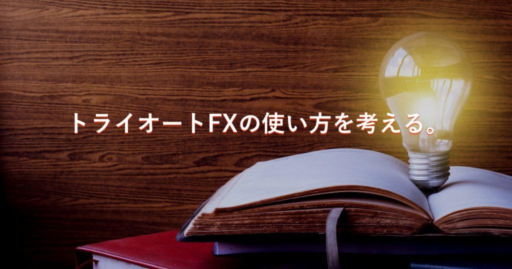 【検証】評判のトライオートFXの推奨証拠金から自動売買の使い方を考える。