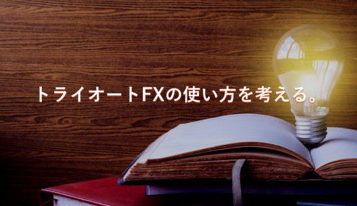 【検証】トライオートFXは推奨証拠金で大丈夫?運用実績や含み損も公開!