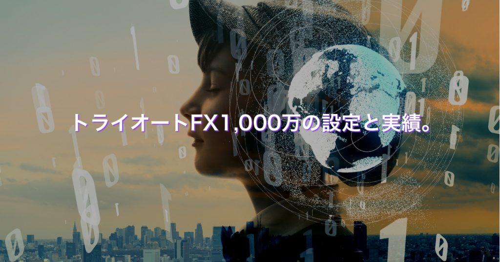 【ブログで公開】トライオートFX1,000万の設定と実績。強気な理由は?
