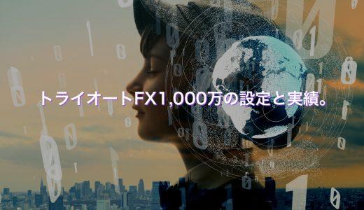 【ブログで公開】トライオートFX1,000万の設定。強気な理由は?