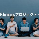 仮想通貨YUKIで北海道旅行!?ブランド牛が買える?業務提携が気になる。