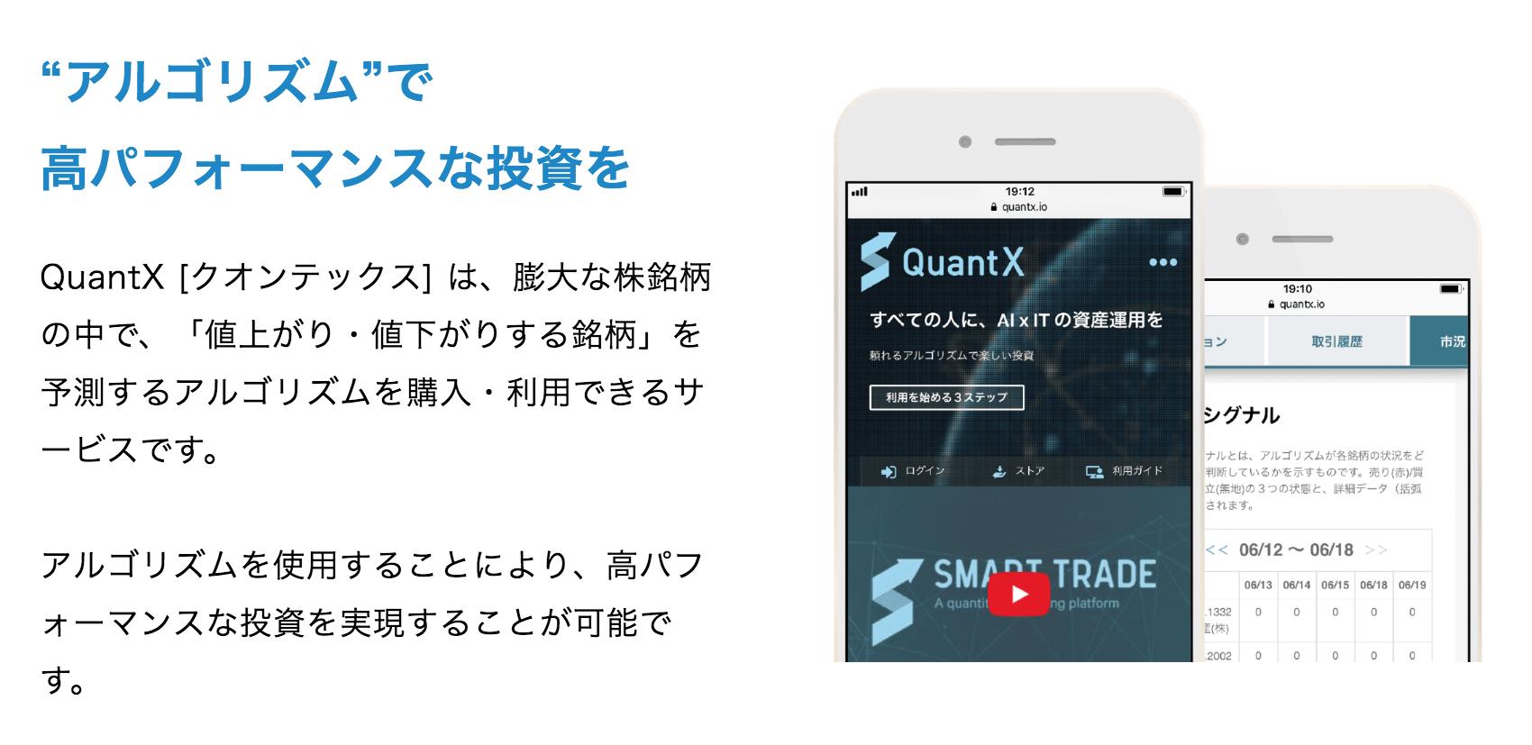 QuantX(クオンテックス)とは?