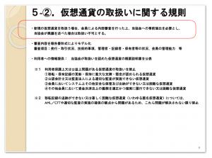 仮想通貨交換業に関する 自主規制の概要について4