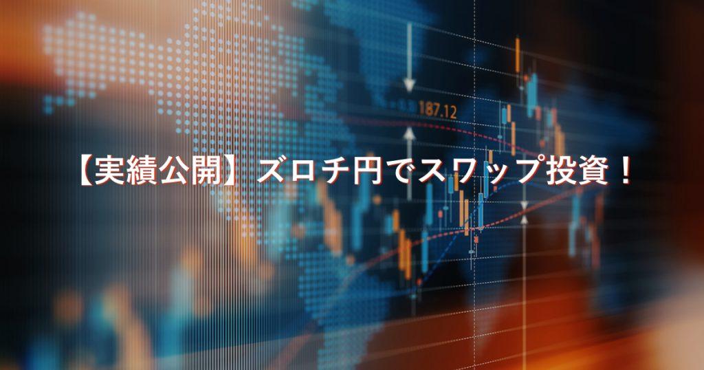 【ブログで実績公開】FXズロチ円でスワップサヤ取り。始め方も解説!
