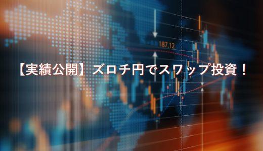 3ヶ月目〜【ブログで実績公開】FXズロチ円でスワップサヤ取り。始め方も解説!