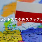 【9/27更新】ポーランドズロチ円スワップポイント比較ランキング!