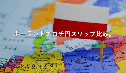 【5/20更新】話題のポーランドズロチ円スワップポイント比較ランキング!