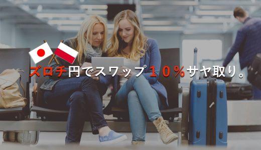 年利10%!?ポーランドズロチ円&ユーロ円のスワップポイントサヤ取り!