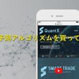 【口コミ・評判】QuantX(クオンテックス)の株式予測アルゴリズムに挑戦!