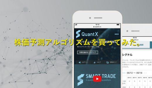 【口コミ評判】QuantX(クオンテックス)とは?株式投資はアルゴリズムにお任せ!