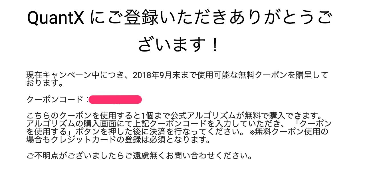 quantx_mail