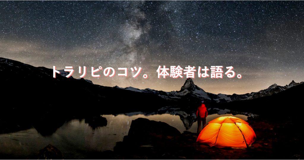 【体験談】7人のトラリピの口コミ評判。利用者だからわかるメリット・デメリット!