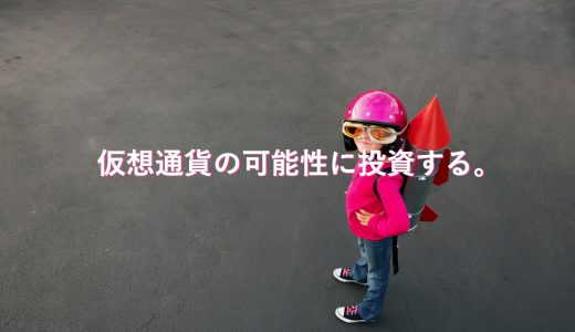 【10ヶ月目】仮想通貨に積立で5銘柄に5万円ずつ分散投資!ブログで実績公開中。