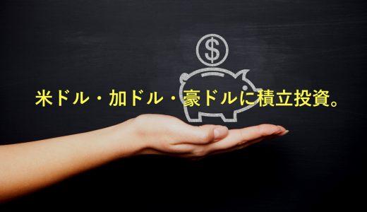 【6ヶ月目】米ドル・加ドル・豪ドルをレバ4倍でスワップ積立投資。